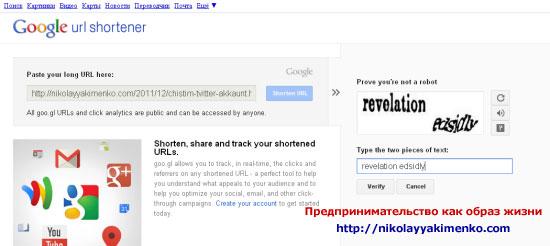 Сервис Google url shortener. Страничка ввода каптчи