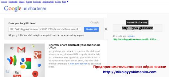 Сервис Google url shortener. Страничка созданной короткой ссылки