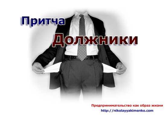 Притча - Должники