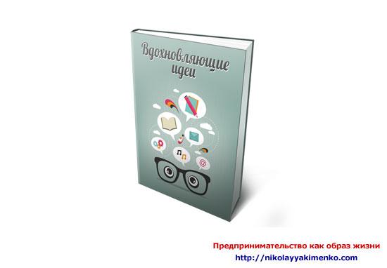 Книга - Вдохновляющие идеи