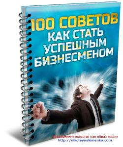 100 советов как стать успешным бизнесменом