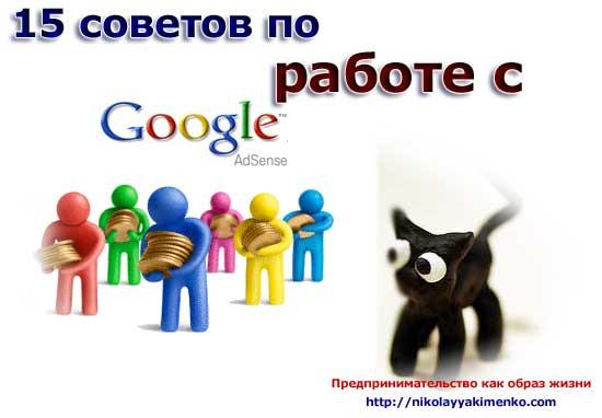 15 советов по работе с Google Adsense