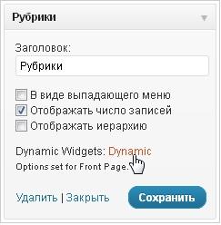 Плагин Dynamic Widgets