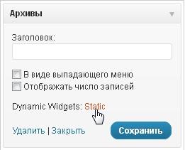 Static плагина Dynamic Widgets