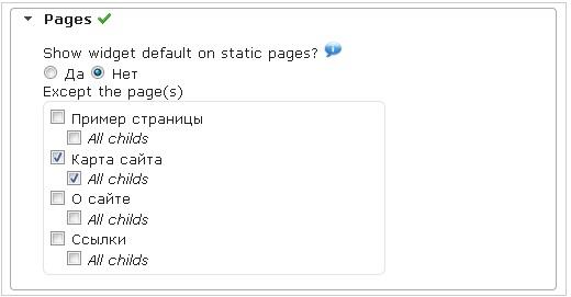 Виджет Dynamic Widgets только на одной странице