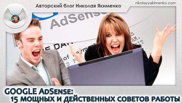 15 мощных и действенных советов работы с AdSense
