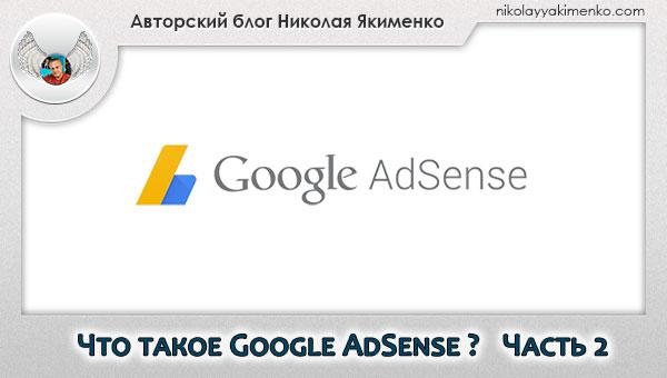 Что такое Google AdSense? Часть 2