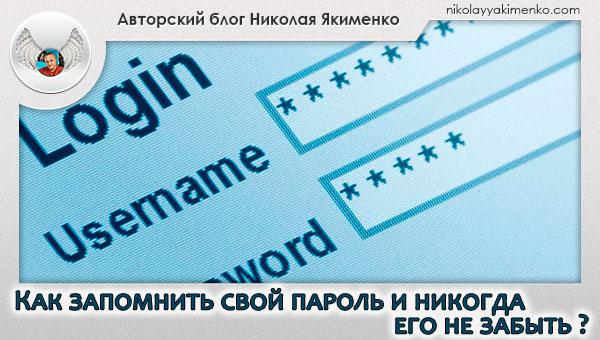 запомнить пароль, методика запоминания паролей, запомнить пароль, как запомнить пароль, запомнить пароль, запомнить забыли пароль, запомнить пароль почты, пароль запомнить, забыл пароль регистрация