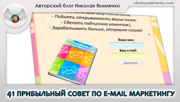 41 прибыльный совет по e-mail маркетингу