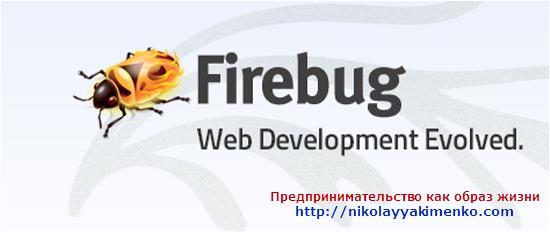Дополнение Firebug