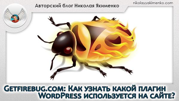 getfirebug, firebug