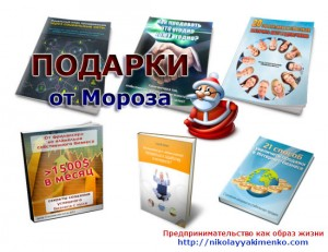 Подарки от Николая Мороза в канун Нового 2013 Года