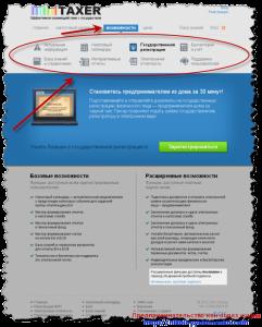 Сервис Taxer.ua