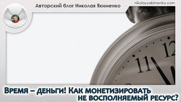 тайм менеджмент, время, экономия времени