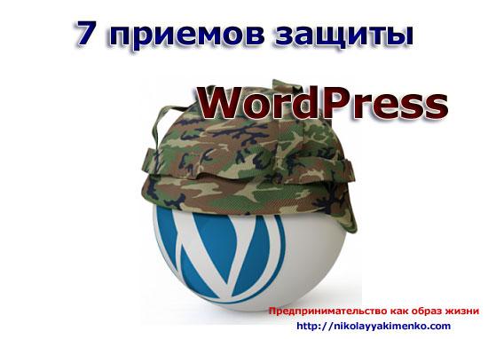 7 действенных приемов защиты сайта WordPress