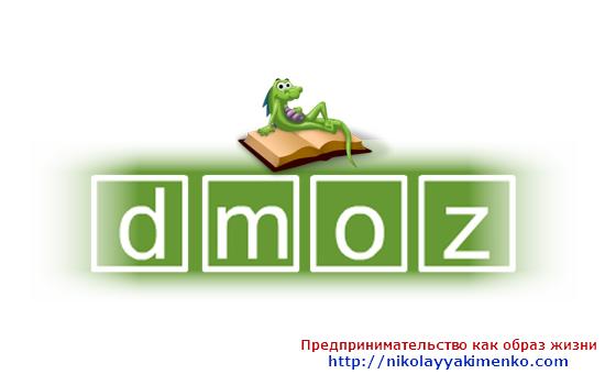 Как попасть в каталог DMOZ