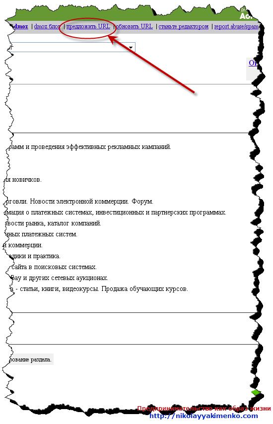 Каталог dmoz. Отправка на регистрацию сайта