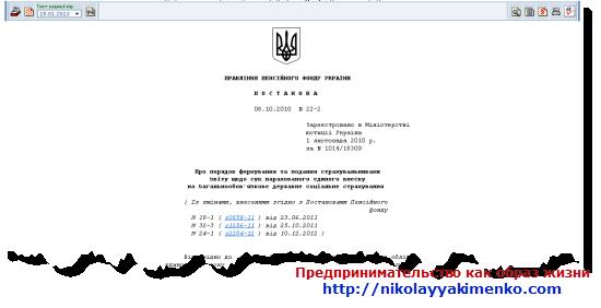 Страничка с сайта http://zakon1.rada.gov.ua/laws/show/z1014-10