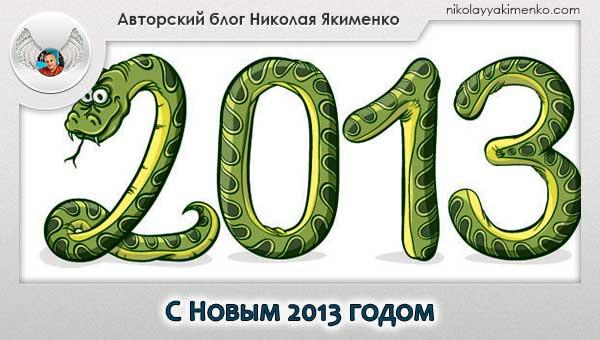 2013, новый год