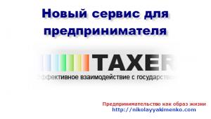 Онлайн сервис Taxer.ua