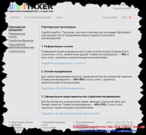 Партнерская программа Taxer.ua