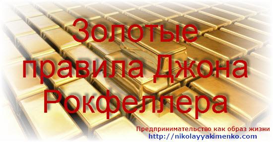 Золотые правила и афоризмы Джона Рокфеллера