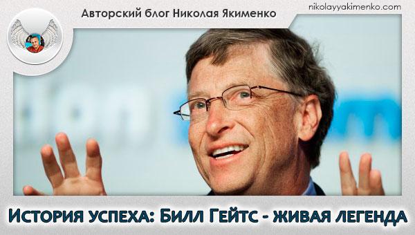 История успеха Билл Гейтс - живая легенда