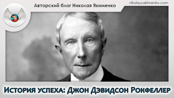 Джон Дэвидсон Рокфеллер