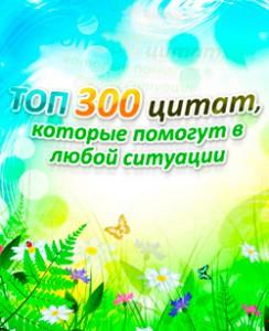 ТОП 300 цитат, которые помогут в любой ситуации (электронная книга, с правами ЛИЧНОЙ МАРКИ и ПРАВ ПЕРЕПРОДАЖИ)