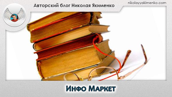 каталог инфо товаров, обучающие курсы