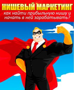 Нишевый Маркетинг (электронная книга, с правами ЛИЧНОЙ МАРКИ и ПРАВ ПЕРЕПРОДАЖИ)