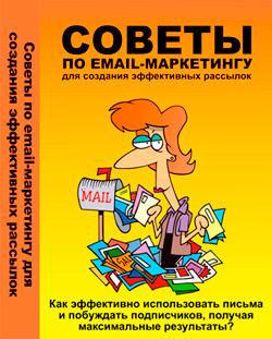 Электронная книга - СОВЕТЫ ПО EMAIL-МАРКЕТИНГУ