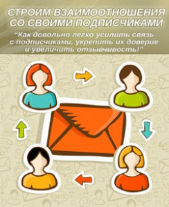 Электронная книга - Строим взаимоотношения со своими подписчиками