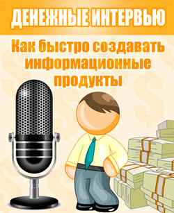 Денежные Интервью (электронная книга, с правами ЛИЧНОЙ МАРКИ и ПРАВ ПЕРЕПРОДАЖИ)