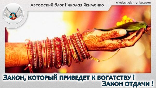 закон отдачи, законы богатства, богатство закон денег, богатство закон жизни, духовные законы богатства