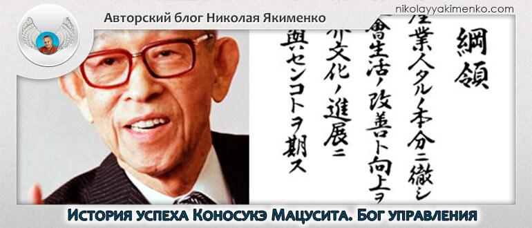 коносукэ мацусита история компании панасоник