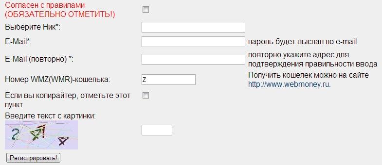 Регистрация на сайте TextSale.ru