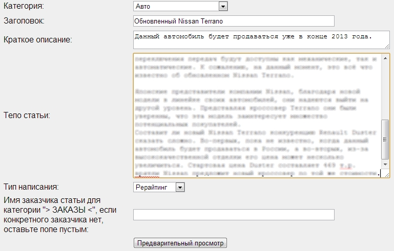 Продажа статьи на Textsale.ru