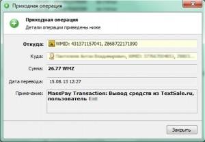 Заработок в Webmoney