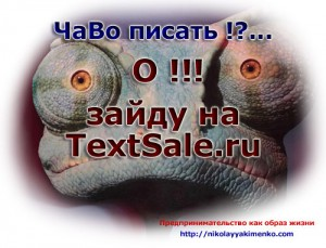 Заработок с Textsale.ru