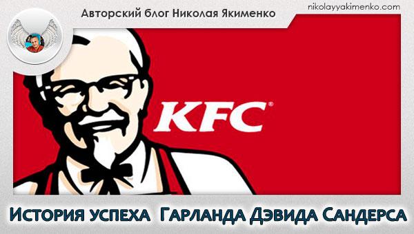 Гарланд Дэвид Сандерс и KFC
