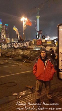 Майдан. Киев 2013 - 2014
