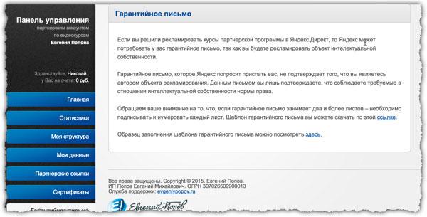 Гарантийное письмо для партнерки Евгения Попова