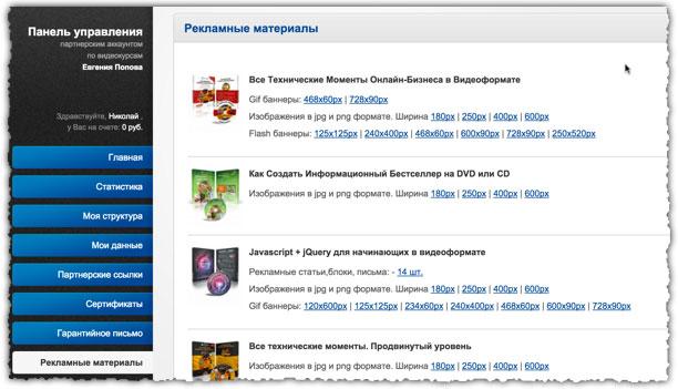Рекламные баннеры в партнерке Попова