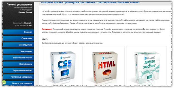 Создание промо курса в партнерке Евгения Попова