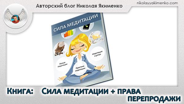 медитация, книга сила медитации,