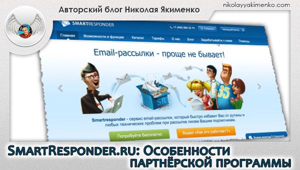smartresponder.ru, smartresponder