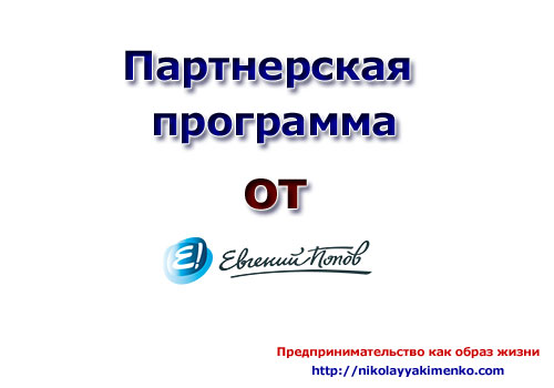 Партнерская программа от Евгения Попова. Преимущества