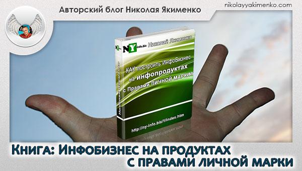 Перейти на сайт и скачать книгу ИНФОБИЗНЕС НА ПРОДУКТАХ с правами личной марки