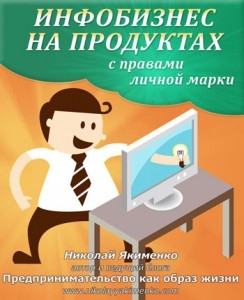 Скачать книгу ИНФОБИЗНЕС НА ПРОДУКТАХ с правами личной марки